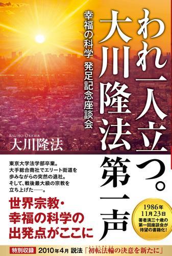 われ一人立つ。 大川隆法第一声 ―幸福の科学発足記念座談会― / 大川隆法