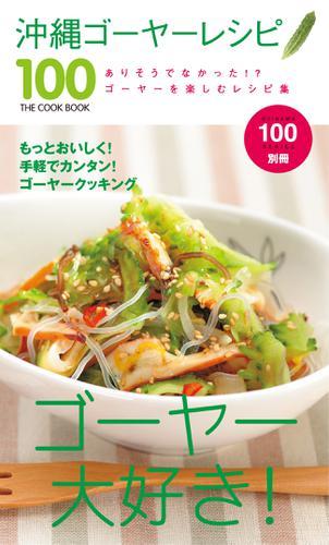 沖縄ゴーヤーレシピ / 100シリーズ出版プロジェクト