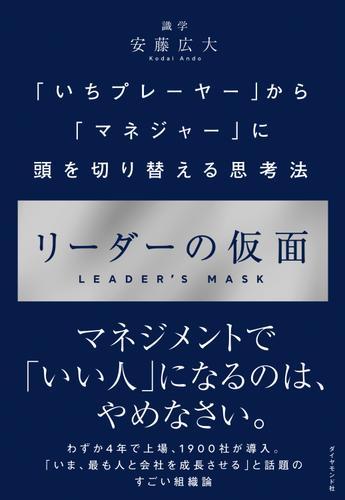 リーダーの仮面―――「いちプレーヤー」から「マネジャー」に頭を切り替える思考法 / 安藤広大