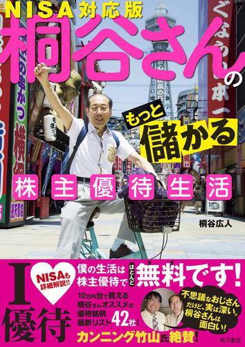 桐谷さんのもっと儲かる株主優待生活 NISA対応版 / 桐谷広人