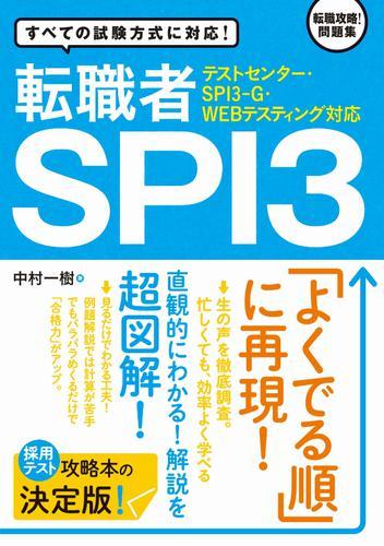 【テストセンター・SPI3-G・WEBテスティング対応】 転職者SPI3 / 中村一樹