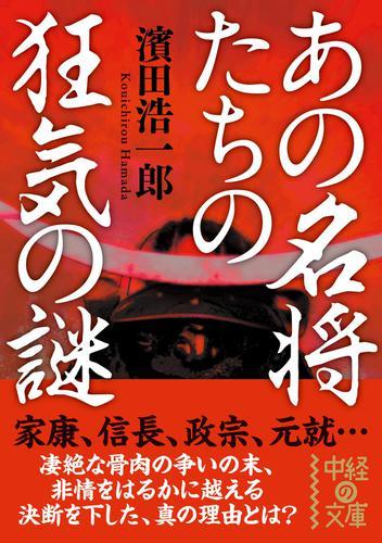 あの名将たちの狂気の謎 / 濱田浩一郎
