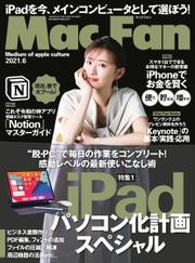 Mac Fan(マックファン) (2021年6月号) / マイナビ出版