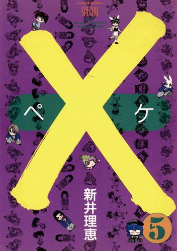 ×(ペケ)(5) / 新井理恵