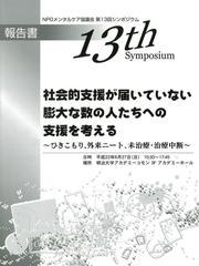 第13回シンポジウム報告書 社会的支援が届いていない膨大な数の人たちへの支援を考える