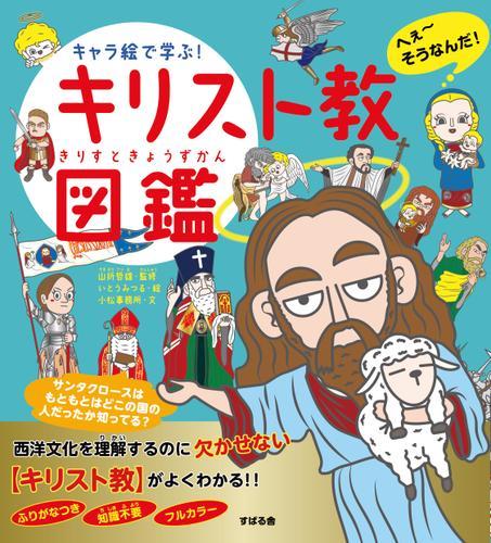 キャラ絵で学ぶ! キリスト教図鑑 / 山折哲雄