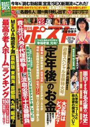 週刊ポスト (2018年1/12・19号) 【読み放題限定】