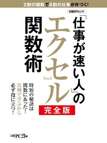 「仕事が速い人」のエクセル関数術 完全版 / 日経PC21