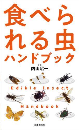食べられる虫ハンドブック / 内山昭一