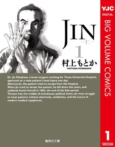 JIN-仁- 1 / 村上もとか