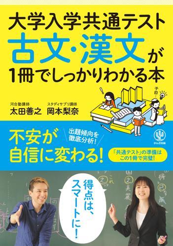 大学入学共通テスト 古文・漢文が1冊でしっかりわかる本 / 太田善之