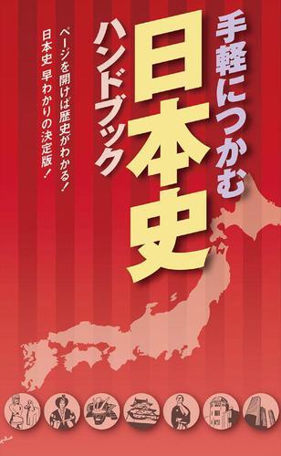 手軽につかむ 日本史ハンドブック / 歴史浪漫研究会