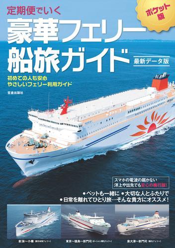 定期便でいく 豪華フェリー船旅ガイド 最新データ版 / 笠倉出版社