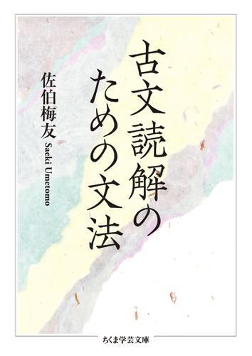 古文読解のための文法 / 佐伯梅友