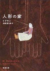 人形の家(新潮文庫) / イプセン