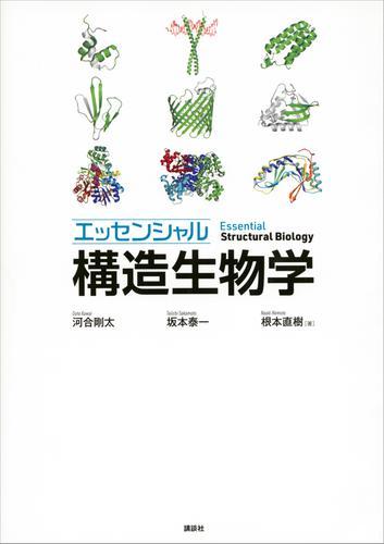 エッセンシャル 構造生物学 / 河合剛太