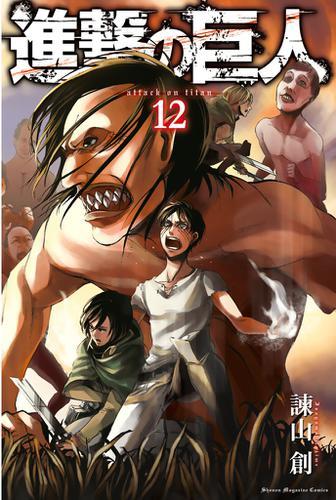 進撃の巨人(12) / 諫山創