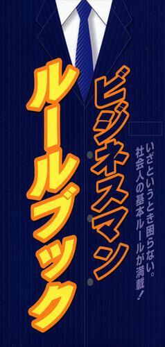 ビジネスマン ルールブック / リベラル社