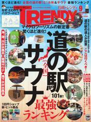 日経トレンディ (TRENDY) (2021年9月号) / 日経BP