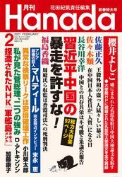 月刊Hanada2021年2月号 / 花田紀凱
