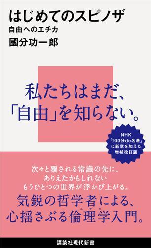 はじめてのスピノザ 自由へのエチカ / 國分功一郎