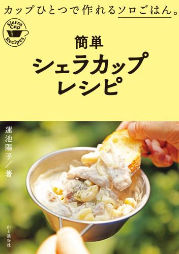 簡単シェラカップレシピ / 蓮池 陽子