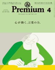 &Premium(アンド プレミアム) 2021年4月号 [心が動く、言葉の力。] / アンドプレミアム編集部