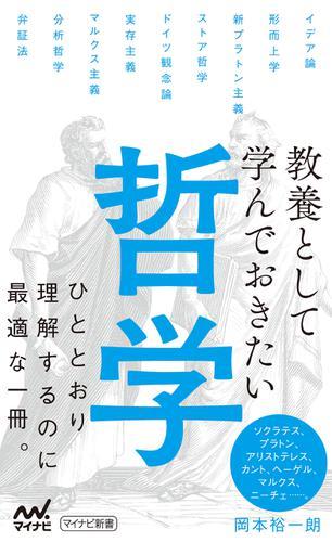 教養として学んでおきたい哲学 / 岡本裕一朗
