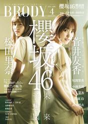BRODY 2021年4月号 / BRODY編集部