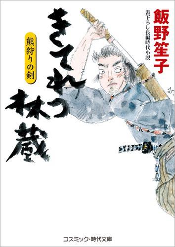 きてれつ林蔵 熊狩りの剣 / 飯野笙子