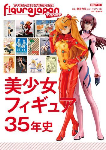 フィギュアJAPANマニアックス 美少女フィギュア35年史 / 島谷光弘