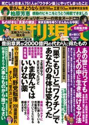 週刊現代 (2021年7/31号) / 講談社