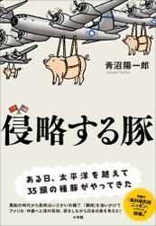侵略する豚