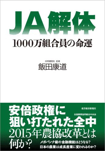 JA解体―1000万組合員の命運 / 飯田康道