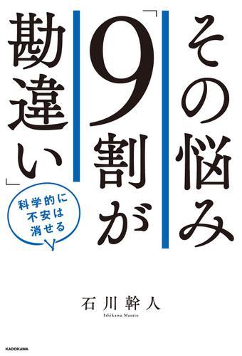 その悩み「9割が勘違い」 科学的に不安は消せる / 石川幹人