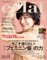 eclat (エクラ) 2021年2月号【読み放題限定】 / 集英社