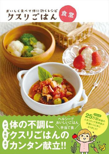 おいしく食べて体に効くレシピ クスリごはん食堂 / 大島弘鼓