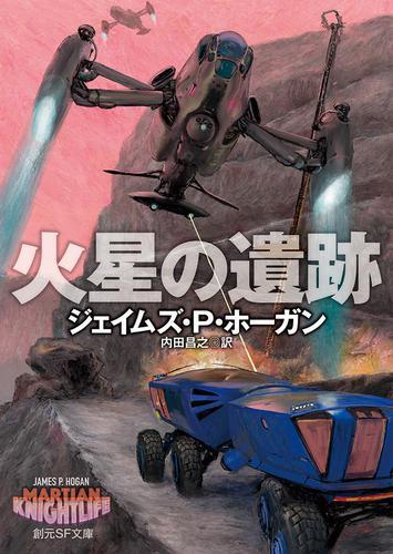 火星の遺跡 / ジェイムズ・P・ホーガン
