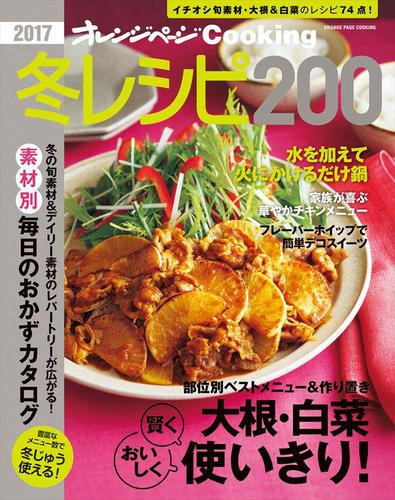 2017cooking冬レシピ200 / オレンジページ