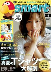 smart 2021年9月号 / smart編集部