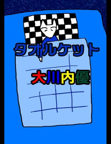 絵本「タオルケット」 / 大川内優