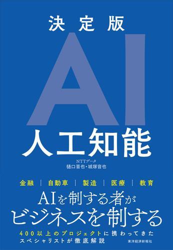 決定版AI 人工知能 / 樋口晋也
