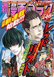漫画ゴラク 2021年 5/14・21 合併号 / 漫画ゴラク編集部