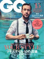 GQ JAPAN (2017年5月号)