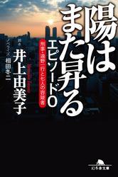 陽はまた昇る エピソード0 刑事・遠野一行と七人の容疑者 / 井上由美子