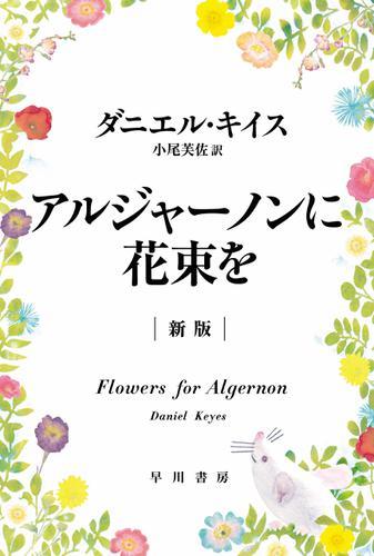 アルジャーノンに花束を〔新版〕 / ダニエル キイス