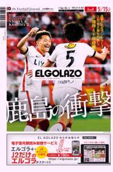 EL GOLAZO(エル・ゴラッソ) (2021/05/14) / スクワッド