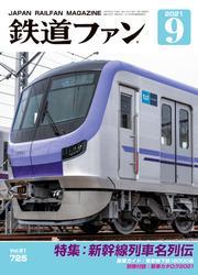 鉄道ファン2021年9月号 / 鉄道ファン編集部