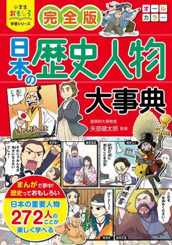 小学生おもしろ学習シリーズ 完全版 日本の歴史人物大事典 / 矢部健太郎