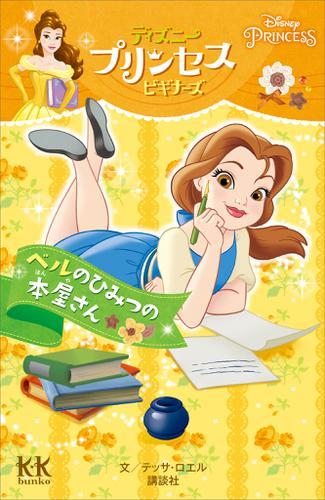 Disney PRINCESS ディズニープリンセスビギナーズ ベルのひみつの本屋さん / ディズニー